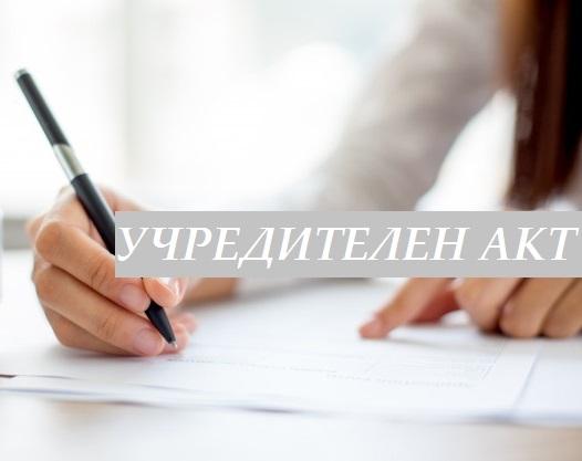 Превод на удостоверение за актуално състояние, учредителен акт/устав, дружествен договор и други фирмени документи